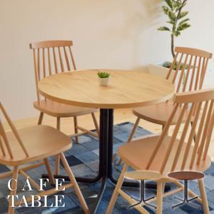 ダリオ カフェテーブル 丸型 直径80cm ダイニングテーブル ラウンド カフェ おしゃれ インテリア 新生活 一人暮らし END-225TNA END-225TBR|lily-birch