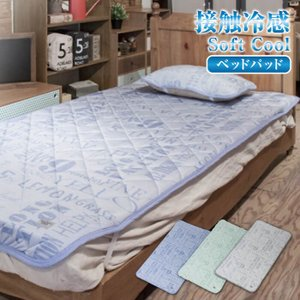 ソフトクール 接触冷感 ベッドパッド 熱中症対策 ひんやり寝具 布団カバー ベッドカバー 涼感 快適 不眠症 不眠対策 安眠 GLS-387|lily-birch