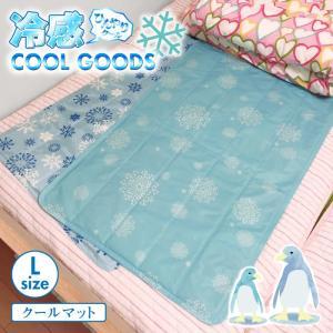 ずーっと涼しいジェルマット L クールシート 熱中症対策 夏 クール寝具 アウトドア ひんやり寝具 ...