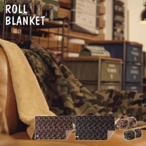 丸めて便利な両面 ロールブランケット 迷彩柄 毛布 寝具 ブラウン グリーン リバーシブル バッグインブランケット カモフラ柄 GLS-476|lily-birch