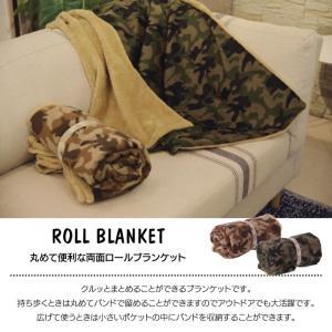 丸めて便利な両面 ロールブランケット 迷彩柄 毛布 寝具 ブラウン グリーン リバーシブル バッグインブランケット カモフラ柄 GLS-476|lily-birch|02