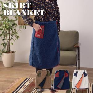 もこもこ スカートブランケット ブランケット スカート ひざ掛け アウトドア フリーサイズ あったか もこもこブランケット 屋外 レジャー 冷え性対策 GLS-479 lily-birch