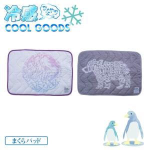 ソフトクール 接触冷感枕パッド 枕カバー 冷感 熱中症対策 クール寝具 アウトドア 冷たい ひんやり...