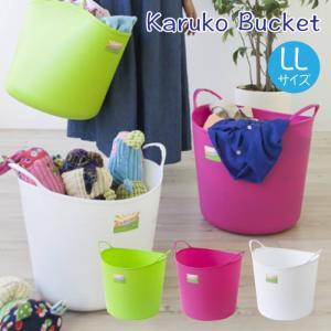 ランドリーバスケット カルコ バケツ LLサイズ 洗濯物カゴ おもちゃ入れ 小物入れ ゴムバケツ ランドリーBOX 収納 洗濯 洗濯機 ソフト素材 LFS-557|lily-birch