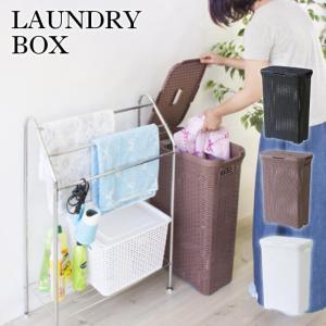 アミー スリム ランドリーボックス ランドリーボックス 洗濯 おしゃれ 収納上手 洗たく物入れ スリム 収納 洗面所 シンプル スリム収納 洗濯BOX LFS-693 lily-birch