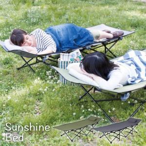 サンシャインベッド ワンタッチ式 折りたたみベッド フォールディングベッド アウトドア ビーチベッド トートバック付き キャンプ BBQ LFS-709|lily-birch