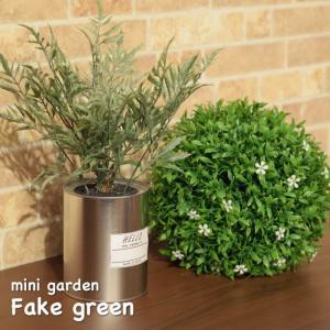 フェイク グリーン インテリア ミニ観葉植物 造花 イミテーショングリーン 人工観葉植物 人工樹木 インテリアグリーン おしゃれ かわいい プレゼント|lily-birch