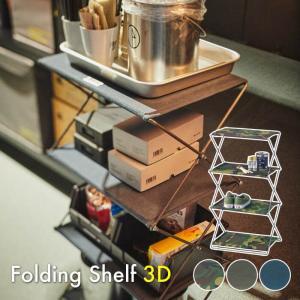 フォールディングシェルフ 3D 折りたたみ 収納 ラック 棚 3段タイプ アウトドア アメリカン BBQ グランピング キャンプ 海 山 新生活 おしゃれ MIP-94|lily-birch