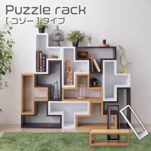 Puzzle rack パズルラック コゾータイプ 収納 ラック 組み合わせ ラック カラーボックス BOX コンパクト 店舗 カフェ おしゃれ NWS-556|lily-birch