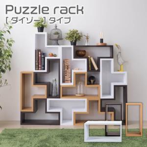 Puzzle rack パズルラック ダイゾータイプ 収納 ラック 組み合わせ ラック カラーボックス BOX コンパクト 店舗 カフェ おしゃれ 一人暮らし NWS-557|lily-birch