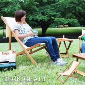 デッキチェア 天然木 折りたたみチェア 持ち運び ラクラク アウトドア チェア BBQ用 キャンプ ウッド チェア 椅子 イス 屋外 ベンチ レジャー ビーチ NX-512|lily-birch