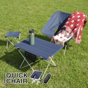 QUICK CHAIR クイックチェア アウトドア チェアー イス コンパクト 軽量 持ち運び 簡単 組み立て シンプル キャンプ レジャー BBQ ODL-202|lily-birch
