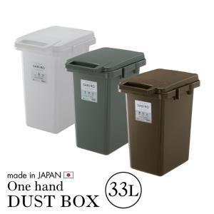 連結 ワンハンドペール 33Lダストボックス おしゃれ スリム 屋外 シンプル ゴミ箱 ごみ箱 新生活 一人暮らし キッチン 生ゴミ オムツ 臭い防止 RSD-181 lily-birch