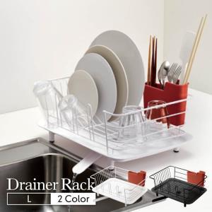 ディッシュドレイナー 水切りラック ディッシュラック キッチン収納 おしゃれ 水切りかご RST-556WH RST-556BK|lily-birch
