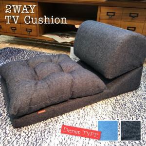 デニム調 2WAY ボリューム テレビ枕 ごろ寝クッション シートクッション 座椅子 テレビまくら フロアクッション 新生活 一人暮らし 敬老の日 FCC-120 SGS-120 lily-birch