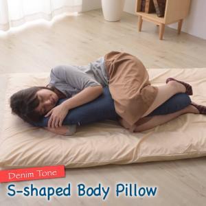 デニム調 S字 抱き枕 クッション ふわふわ もちもち 抱きまくら ごろ寝クッション デニム 横向き寝 無呼吸 ヘルニア 妊婦 安眠 快眠 リラックス SGS-161DDM|lily-birch