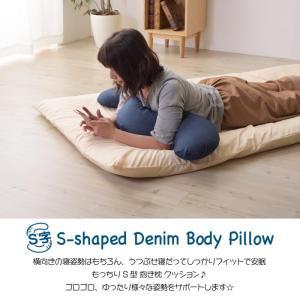 デニム調 S字 抱き枕 クッション ふわふわ もちもち 抱きまくら ごろ寝クッション デニム 横向き寝 無呼吸 ヘルニア 妊婦 安眠 快眠 リラックス SGS-161DDM lily-birch 02
