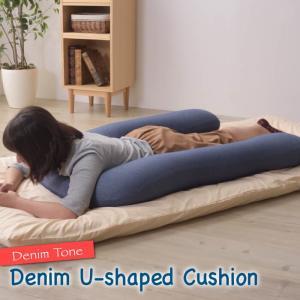 デニム調 U字クッション 伸縮性 ストレッチデニム ボリュームクッション もちもち 人をダメにする ビーズ 抱き枕 デニム 無呼吸 妊婦 安眠 快眠 SGS-162DDM|lily-birch