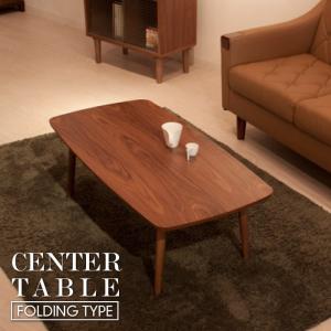 Tomte トムテ フォールディングテーブル センターテーブル 折りたたみ式 テーブル ローテーブル...