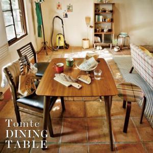 Tomte トムテ ダイニングテーブル ウォールナット 4人掛け テーブル ウッドテーブ 木目調 セ...