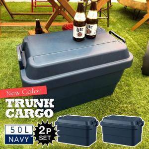 トランクカーゴ 50L NAVY ネイビー 2個セット コンテナ 収納ケース フタ付き 収納ボックス トランク アウトドア キャンプ おしゃれ 大容量 男前 紺色 TC-50NV-2|lily-birch