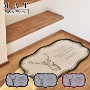 カジュアル ヨーロピアン マット 玄関 浴室 マット 45×75cm おしゃれ かわいい ラグ マット カーペット 玄関マット お洒落 新生活 リビング TTR-148 lily-birch