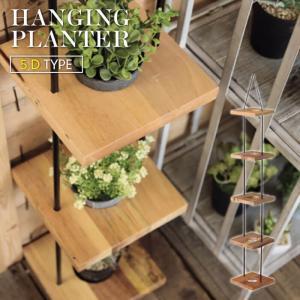 ハンギングプランター 5段 ナチュラル シンプル プラントハンガー 吊り下げ式 おしゃれ 天然木 TTZ-315 lily-birch