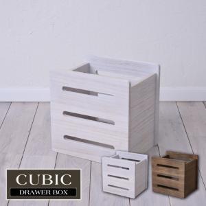 キュービック 専用引出 ボックス 棚 引き出し 収納 シンプル デザイン ラック リビング 北欧 ナチュラル ホワイト 新生活 子供部屋 CUBICシリーズ CBDR-31|lily-birch
