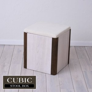 キュービック スツール 収納 ボックス 腰掛け プチスツール チェア イス 北欧 ナチュラル ホワイト 子供用 収納 新生活 子供部屋 CUBICシリーズ CBS-36|lily-birch