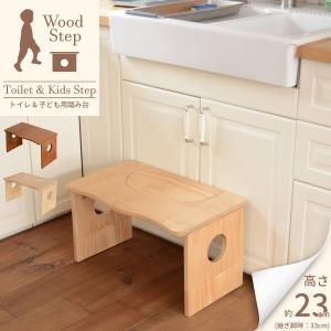 トイレ用 子ども 踏み台 Wood Step ステップ台 折りたたみ ステップ トイレトレーニング こども スツール おしゃれ 可愛い ナチュラル ブラウン FDM-0025|lily-birch
