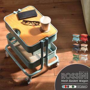 ROSSINI ロッシーニ メッシュバスケット ワゴン2段 サイドテーブル キッチンワゴン キャスター付き バスケットワゴン スチールラック おしゃれ 新生活 ROW-F2S|lily-birch