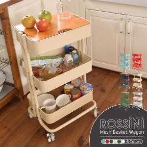ROSSINI ロッシーニ メッシュバスケット ワゴン 3段 サイドテーブル キッチンワゴン キャスター付き バスケットワゴン スチールラック おしゃれ 新生活 ROW-F3S|lily-birch