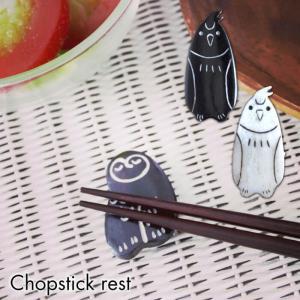 可愛い 動物モチーフ BONE 箸置き テーブル 可愛い ギフト はし置き 食卓 カフェ 雑貨 コースター プレゼント インコ ブラック ホワイト KEYSTONE lily-birch