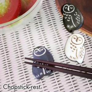 可愛い 動物モチーフ BONE 箸置き テーブル 可愛い ギフト はし置き 食卓 カフェ 雑貨 コースター プレゼント フクロウ オウル ブラック ホワイト KEYSTONE lily-birch