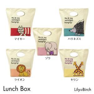 LISA LARSON リサ・ラーソン ランチバッグ 弁当袋 保冷袋 保冷バッグ インナーバッグ付き 2重タイプ お弁当グッズ お弁当箱入れ ミニバッグ かわいい|lily-birch|02