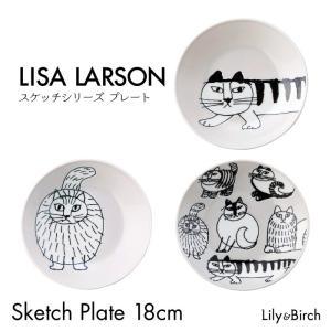LISA LARSON リサ・ラーソン プレート 皿 18cm スケッチシリーズ スパイキー スティッカン オールスター お皿 おしゃれ かわいい プレゼント ギフト 北欧 lily-birch