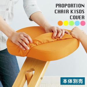 プロポーションチェア用替えカバー 座面と膝の2枚セット 専用替えカバー 専用カバー 椅子カバー 学習イス 学習チェア キッズチェア 手洗い洗濯可能 CV-8K|lily-birch