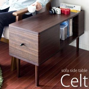 ソファサイドテーブル Celt ケルト 高さ46cm ナイトテーブル サイドテーブル テーブル 机 作業台 オープンラック ブックスタンド 引き出し 収納 リビング ST-750|lily-birch