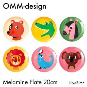 OMM-design インゲラ・アリアニウス メラミンプレート メール便対応 北欧食器 お皿 子供 キッズ ベビー食器 出産祝い プレゼント 男の子 女の子 北欧雑貨|lily-birch