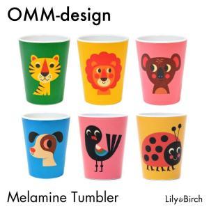 OMM-design インゲラ・アリアニウス メラミンタンブラー 北欧食器 お皿 子供 キッズ ベビー食器 出産祝い プレゼント ギフト 男の子 女の子 北欧雑貨|lily-birch
