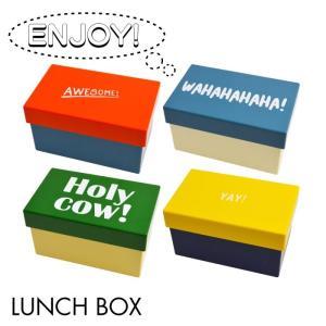 Enjoy エンジョイ ランチボックス おしゃれ かわいい 弁当箱 1段 2段 昼休憩 キャラ弁 ピクニック おでかけ レジャー 運動会 男子 メンズ カラフル|lily-birch