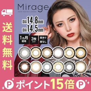 Mirage(ミラージュ)[14.5mm・14.8mm/1month/2枚] ゆきぽよ