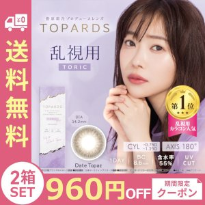 2箱セット 乱視用 カラコン ワンデー 指原莉乃 トパーズ TOPARDS 1DAY 10枚入り 1...