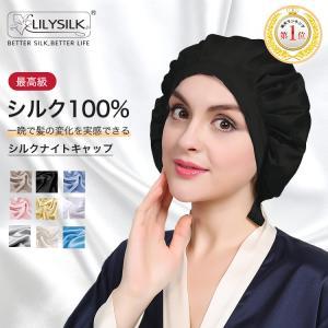 ナイトキャップ シルク100% おやすみ帽子 就寝用帽子 保...