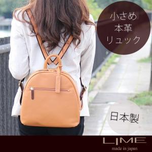 リュック 本革 ミニリュック 軽量 日本製 レディース ライム ジップ シュリンク L1799|lime-japan