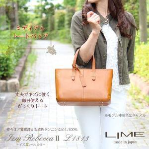 トートバッグ レディース 本革 ハンドバッグ タンニンなめし 革  女性用 バッグ ライム イズムレベッカ L1813|lime-japan
