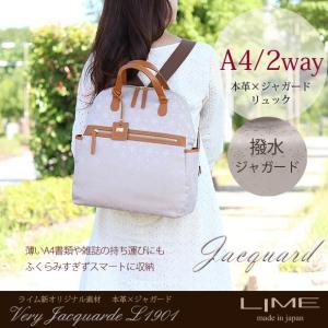 リュック レディース 本革 A4 ビジネスバッグ 2way 女性用 日本製 バッグ マザーズバッグ ライム ベリー L1901 lime-japan
