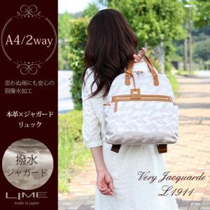 リュック レディース 本革 A4 迷彩柄 ビジネスバッグ 2way ポリエステル カモフラ 女性用 日本製 ライム ベリー ジャガード L1911 lime-japan
