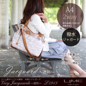 トートバッグ レディース 本革 A4 ビジネスバッグ 2way ポリエステル 迷彩柄 カモフラ 女性用 日本製 バッグ ライム ベリー ジャガード L1913 lime-japan