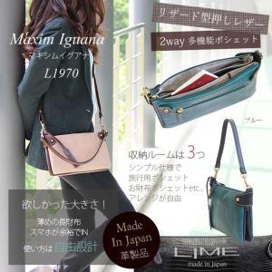 ミニショルダーバッグ 本革  2way リザード 型押し 財布 レディース ライム マキシム イグアナ L1970|lime-japan